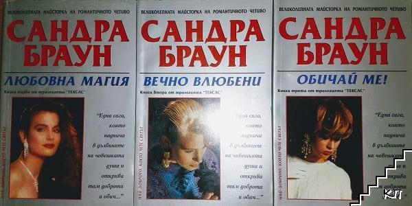 "Трилогия ""Тексас"". Книга 1-3"