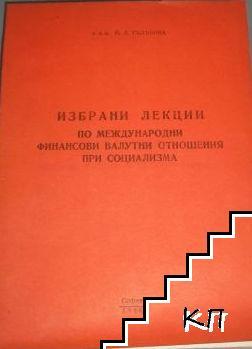 Избрани лекции по международни финансови валутни отношения при социализма