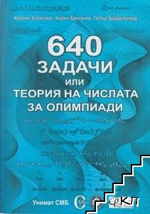 640 задачи, или теория на числата за олимпиади