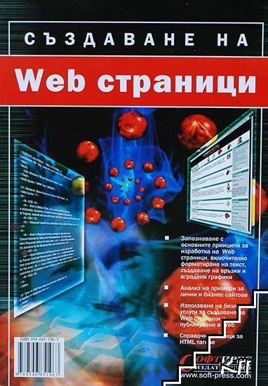 Създаване на Web страници