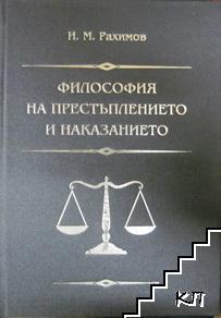 Философия на престъплението и наказанието