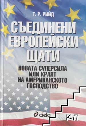 Съединени европейски щати