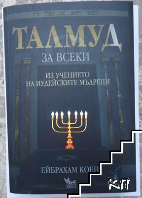 Талмуд за всеки