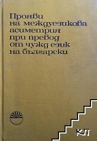 Прояви на междуезикова асиметрия при превод от чужд език на български