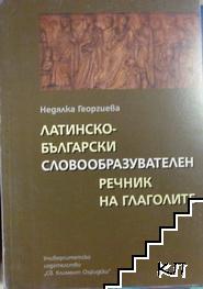 Латинско-български словообразувателен речник на глаголите