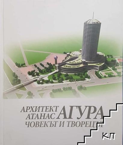 Архитект Атанас Агура. Човекът и творецът