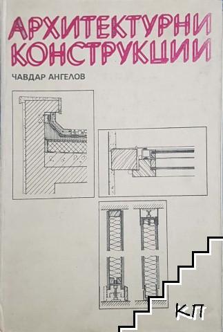 Архитектурни конструкции. Част 1: Елементи на сградата
