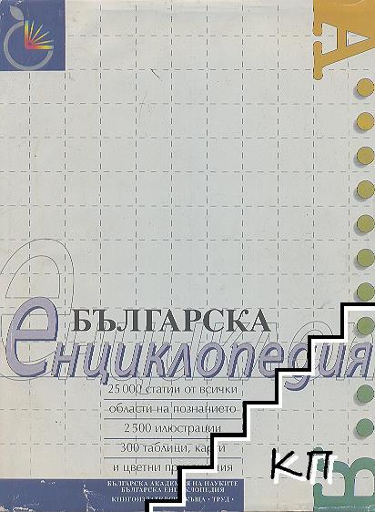 Българска енциклопедия