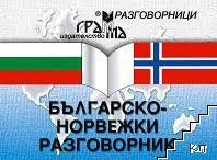 Българско-норвежки разговорник