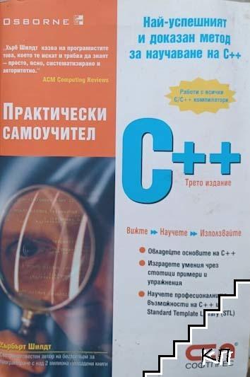 Практически самоучител C++