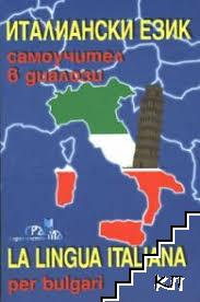 Италиански език. Самоучител в диалози / La Lingua Italiana per bulgari
