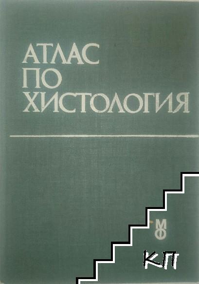 Атлас по хистология