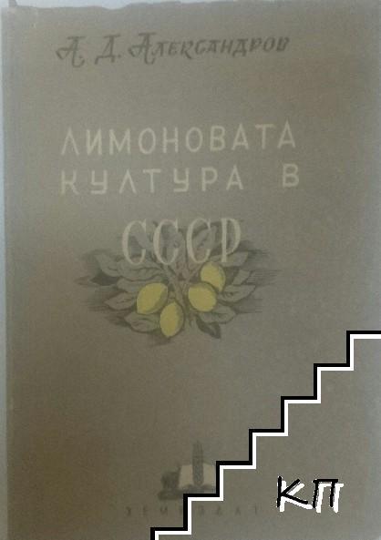Лимоновата култура в СССР