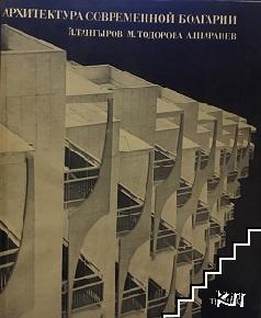 Архитектура современной Болгарии