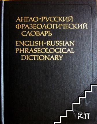 Англо-русский фразеологический словарь / English-Russian Phraseological Dictionary