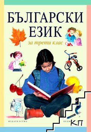 Български език за 3. клас