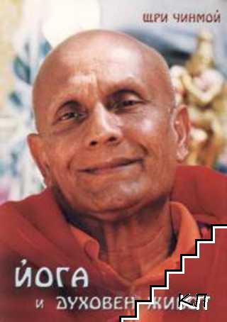 Йога и духовен живот