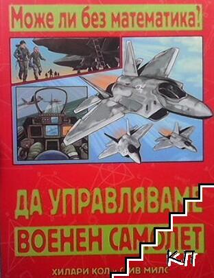 Да управляваме военен самолет