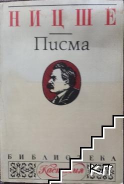 Писма
