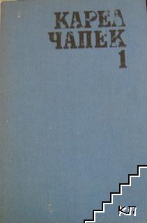 Избрани фантастично-утопични произведения в два тома. Том 1