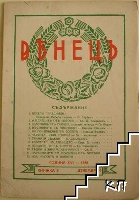 Венецъ. Кн. 4 / 1938