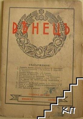 Венецъ. Кн. 8 / 1938
