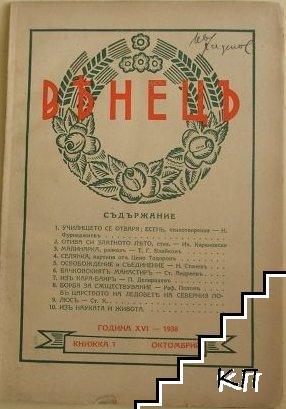 Венецъ. Кн. 3 / 1938