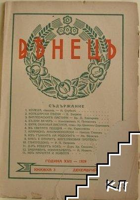 Венецъ. Кн. 4 / 1939