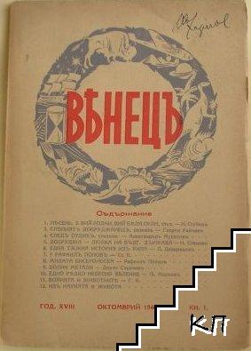 Венецъ. Кн. 2 / 1940