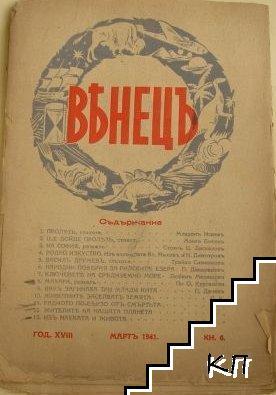 Венецъ. Кн. 7 / 1941