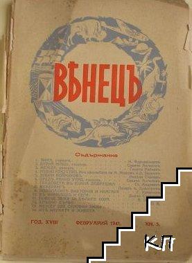 Венецъ. Кн. 6 / 1941
