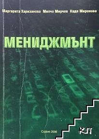 Мениджмънт
