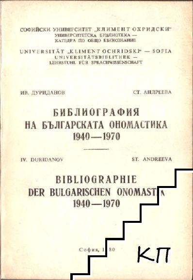 Библиография на българската ономастика 1940-1970
