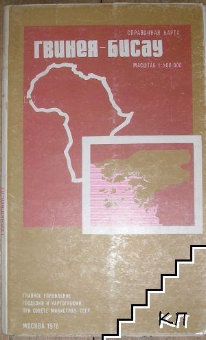 Гвинея-Бисау. Справочная карта
