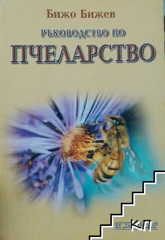 Ръководство по пчеларство