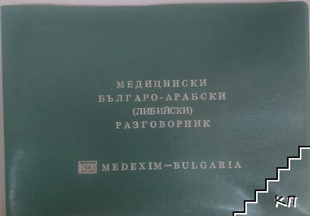 Медицински българско-арабски (либийски) разговорник