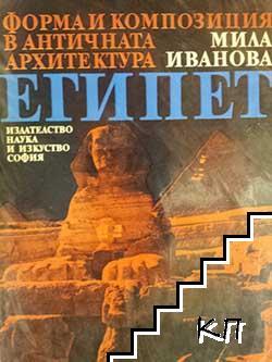 Форма и композиция в античната архитектура: Египет