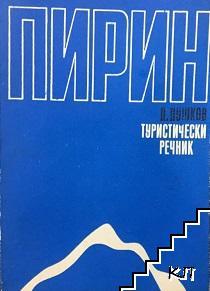 Пирин. Туристически речник