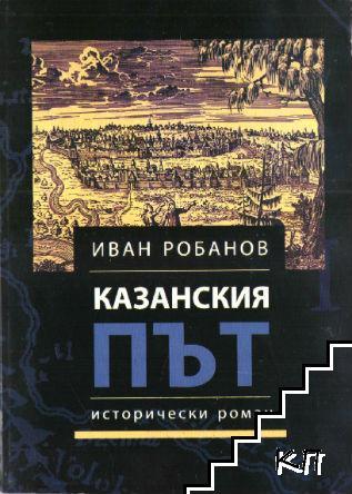 Казанския път
