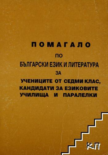 Помагало по български език и литература за учениците от 7. клас, кандидати за езиковите училища и паралелки