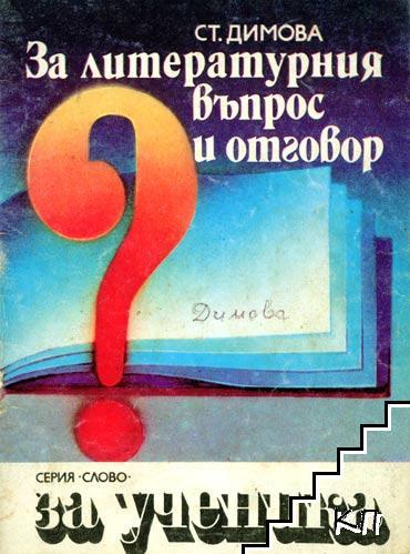 За литературния въпрос и отговор