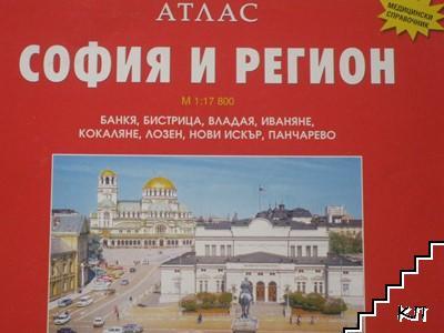 Атлас: София и регион