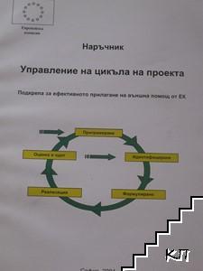 Наръчник: Управление на цикъла на проекта