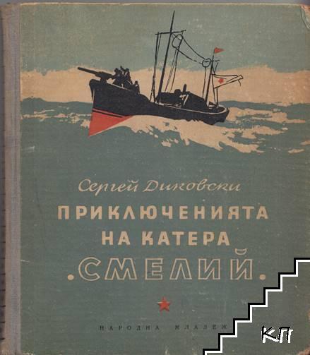 """Приключенията на катера """"Смелий"""""""