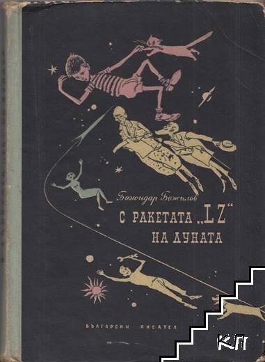 """С ракета """"LZ"""" на луната. Книга 1"""