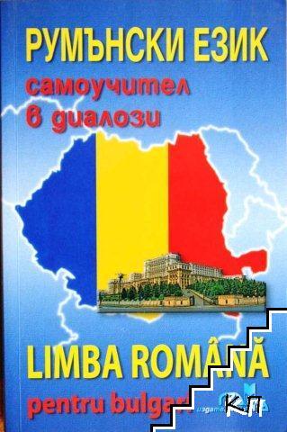 Румънски език - самоучител в диалози