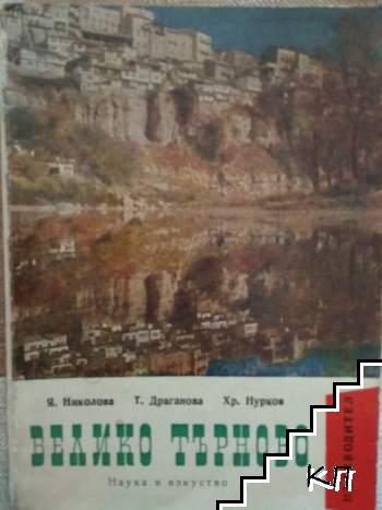 Велико Търново