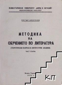 Методика на обучението по литература. Част 1: Теоретически въпроси и литературни анализи