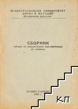 Сборник лекции за следдипломна квалификация на учителя