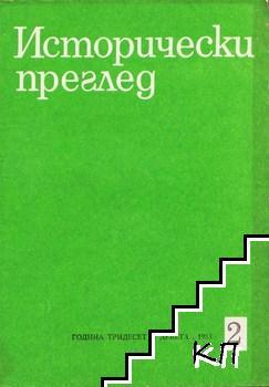 Исторически преглед. Бр. 2 / 1983